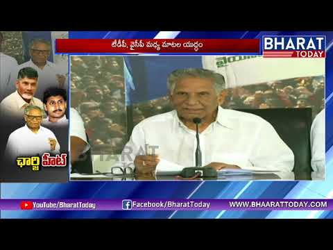 YCP Charge Sheet On TDP 4 Years Regime | YCP Vs TDP | CM Chandrababu | Bharattoday