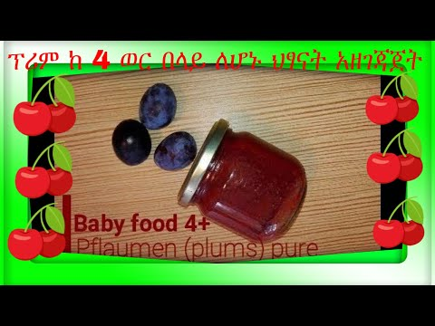 Baby Food, Preparing Prem For 4 Months Old and Above Babies - ፕሪም ከ 4 ወር ጀምሮ ለሆኑ ህፃናት አዘገጃጀት