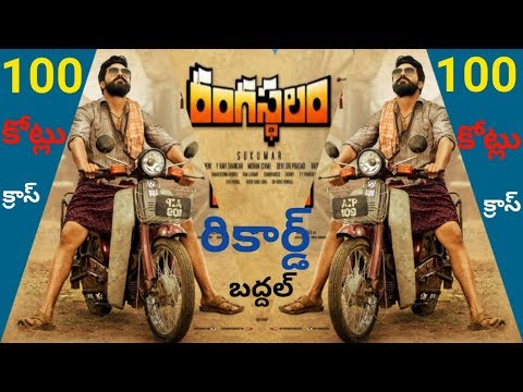 Ram Charan Rangasthalam Movie 4 Days Collection 100 Crore