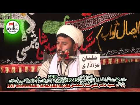 Allama Muhammad Askri Muqadsi I Jashan 22 Jan 2019 | Imam Bargah Maqeem Shah Wala Shia Miani Multan