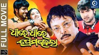 Odia Movie   Dhire Dhire Prema Hela   Sabyasachi   Barsha Priyadarshini