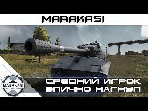 Средний игрок эпично нагнул врагов - World Of Tanks - E-75 Wot