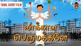Vakkalar Perumakkale | Tamil Fiction Short Film | Smile Settai