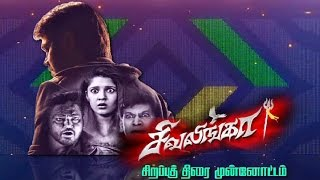 Raghava Lawrence and Sivalinga Team – Exclusive Interview | Pongal Special | Kalaignar TV