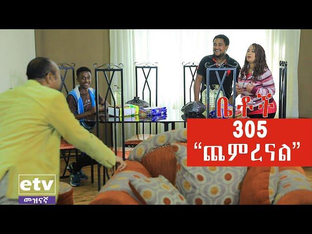 Betoch Tv show part 305