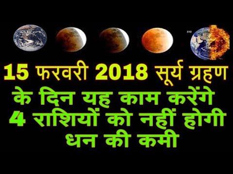 Cover Lagu 15 February 2018 सूर्य ग्रहण 4 राशियों के घर आयेगी लक्ष्मी जी, पैसा ही पैसा || surya grahan 2018