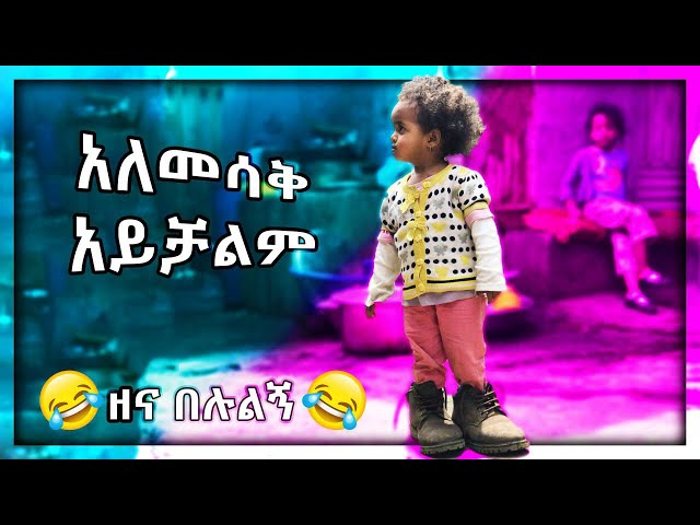 Very Funny Ethiopian Videos