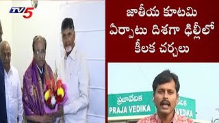 CM Chandrababu Focus On National Front Against BJP