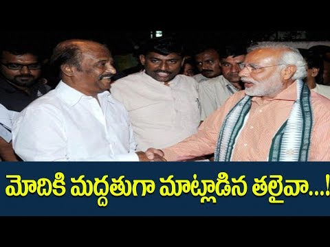 Rajinikanth support to Narendra Modi ll Indian prepone elections ll Pulohora News