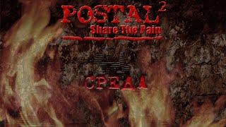 Прохождение игры postal 2 share the pain