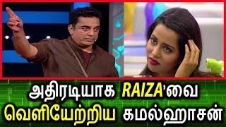 Download அதிரடியாக RAIZA'வை  வெளியேற்றிய கமல்| Big Bigg Boss Tamil Today | Vijay tv Promo |19th August 2017 3Gp Mp4
