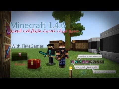 Minecraft: 1.4.6 Update FULL REVIEW | المراجعة الكاملة لتحديث 1.4.6