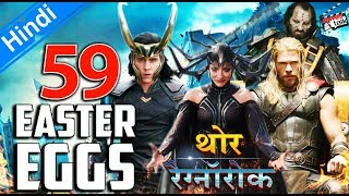 THOR RAGNAROK |59 Easter Eggs You Missed In Film | Explained in Hindi