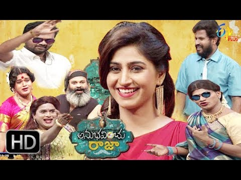 Anubhavinchu Raja | 14th April 2018 |