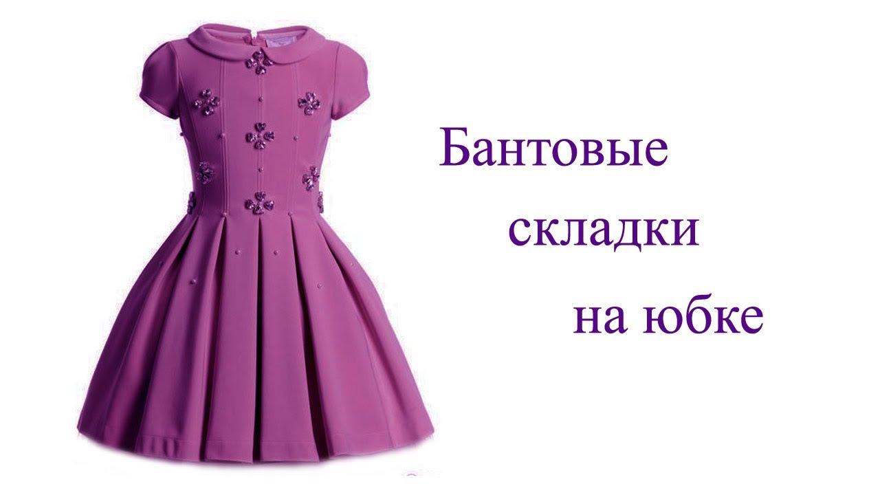 Как сшить платье с складками на юбке 859
