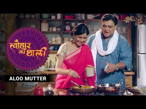 Sakshi Tanwar makes Aaloo Mutter for Ram Kapoor on Diwali | #TyohaarKiThaali Special thumbnail