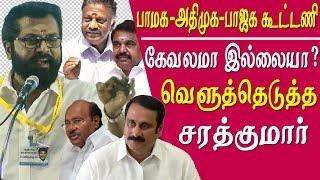 ADMK and PMK Alliance is shame  Sarathkumar  take on  AnbuMani Ramadoss Tamil news live
