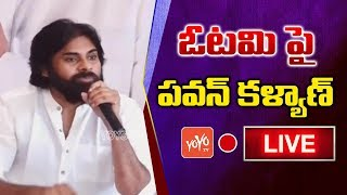 Pawan Kalyan LIVE | Pawan Kalyan Reacted on Janasena Defeat | AP Election Results