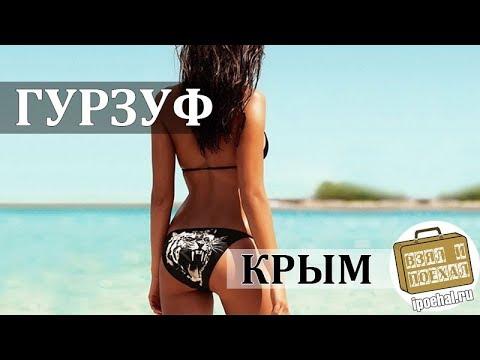 Гурзуф, Крым. Коротко о курорте. Пляж, Набережная, Жилье