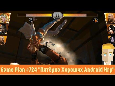 Game Plan #724 Пятёрка Хороших Android Игр
