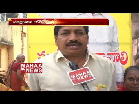 Public Opinion On AP CM Chandrababu Naidu Pension Scheme | Mahaa News