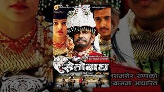 SETO BAGH | New Nepali Full Movie 2016 | Nir Shah, Raja Ram Paudel, Shyam Ria