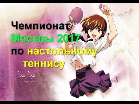 Чемпионат Москвы 2017 по настольному теннису. Настольный теннис