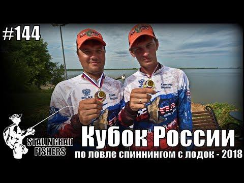 Кубок России по ловле спиннингом с лодок - 2018