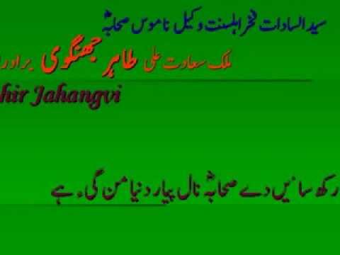 Tahir Jhangvi   Rakh Sain De Sahaba Nal Payar video
