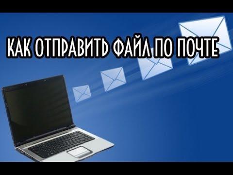 Скачать файл на почту