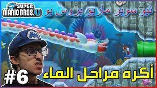 نيو سوبر ماريو بروس يو : أكره مراحل الماء 🤮 |  New Super Mario Bros U #6 | World 4