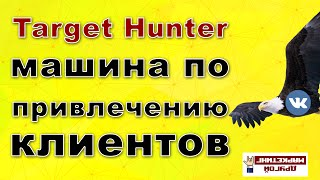 Target Hunter + ПРОМОКОД - машина продаж ВКонтакте (Таргет Хантер - лучший парсер ВКонтакте) ►