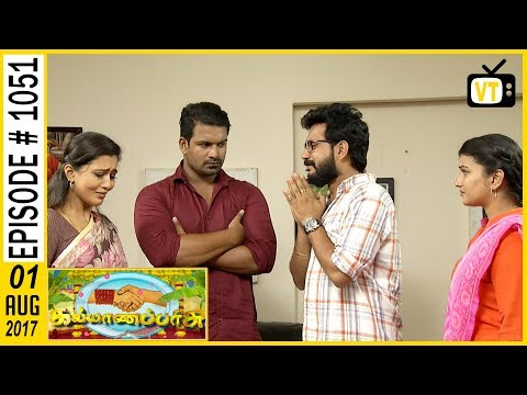 Kalyanaparisu - கல்யாணபரிசு - Tamil Serial | Sun TV | Episode 1051 | 01/08/2017 thumbnail