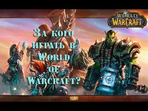 За кого играть в World of Warcraft?
