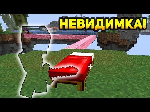 КАК НЕВИДИМКА ДЕФИТ СВОЮ КРОВАТЬ?! - (Minecraft Bed Wars)