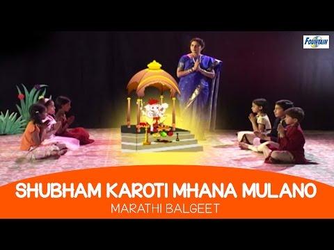 Shubham Karoti Mhana Mulano - Marathi Balgeet For Kids video
