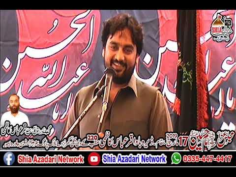 Zakir Waseem Abbas Baloch || 17 March 2019 || Dera Bawa Qamar Abbas Kazmi Aqab 220KV Lahore