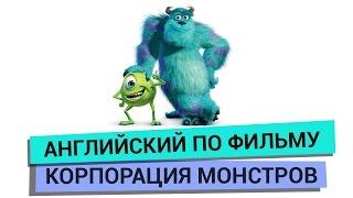Английский по фильму корпорация монстров