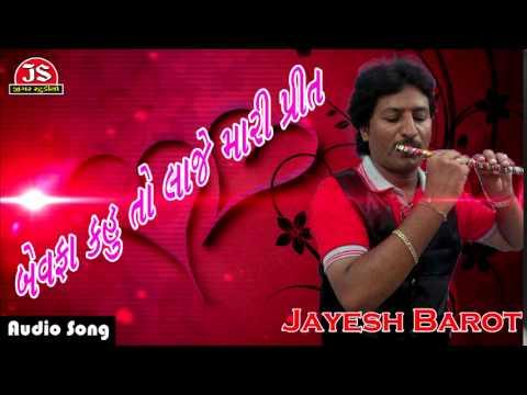 Bewafa Kahu To Laje Mari Preet - Gujarati Sad Song - Jayesh...