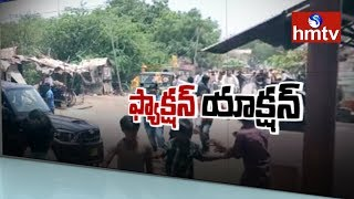 Faction Politics Raised Up Between Own Party Leaders | Kurnool  | hmtv