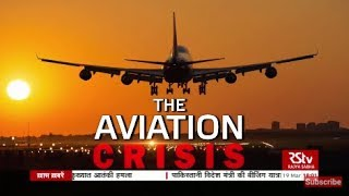 In Depth - The Aviation Crisis