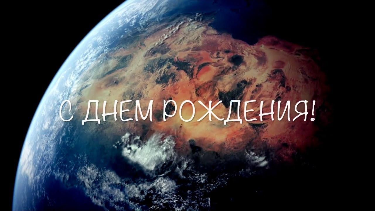 Поздравление с днем рождения космические 58