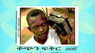 Qechen Fikir 005 (Radio Drama) Sheger 102. 1 FM - MP4