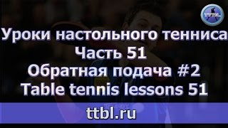 #Уроки настольного тенниса  Часть 51   Обратная подача 2. Table tennis lessons 51