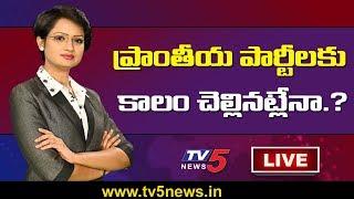 ప్రాంతీయ పార్టీలకు ఇక కాలం చెల్లినట్లేనా..? | Top Story Live Debate With Sowjanya Nagar | TV5