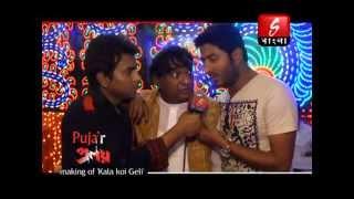 Puja'r Proloy _ Making of Kala Koi Geli