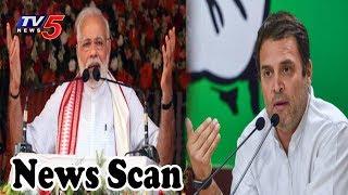 Rahul Gandhi vs Modi | నాలుగేళ్ల పాలనలో మోదీ సర్కార్ హామీలు నిలబెట్టుకుందా..? | News Scan