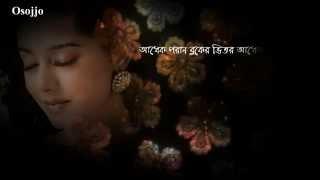 Sokhi Re -   Ayub Shahriar