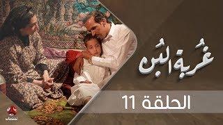 غربة البن | الحلقة  11 | محمد قحطان - صلاح الوافي - عمار العزكي - سالي حماده - شروق | يمن شباب