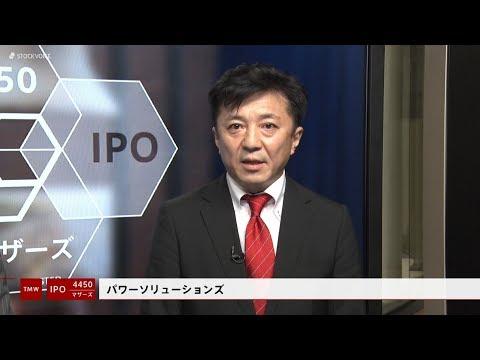 パワーソリューションズ[4450]東証マザーズ IPO